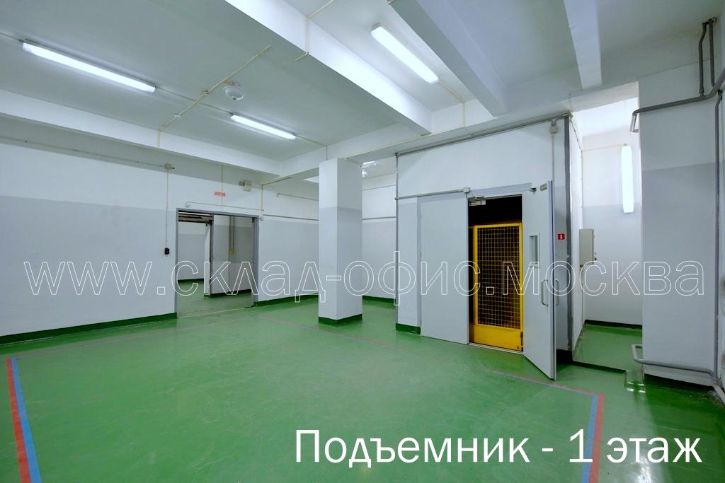 склад-офис