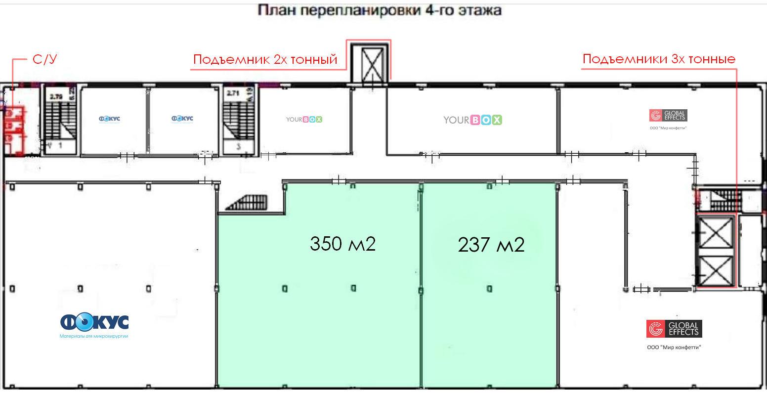 аренда склада 200 и 350 м2