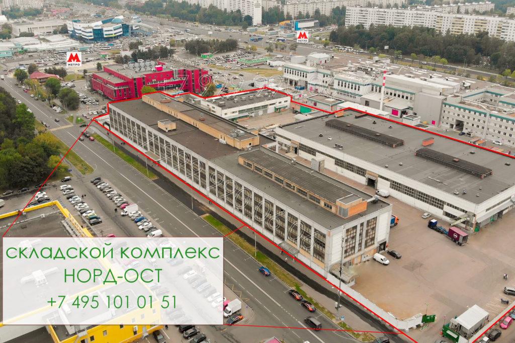 аренда склада и офиса Москва